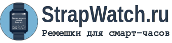 StrapWatch.ru